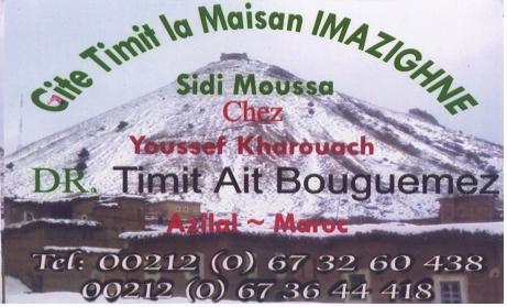 G�te la Maison Imazighne